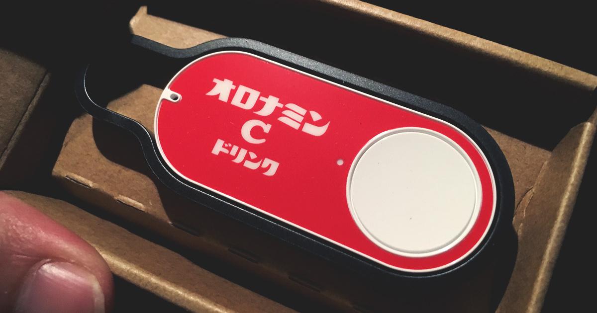 100円だったのでAmazonダッシュボタン買ったけど、これカッコいいな