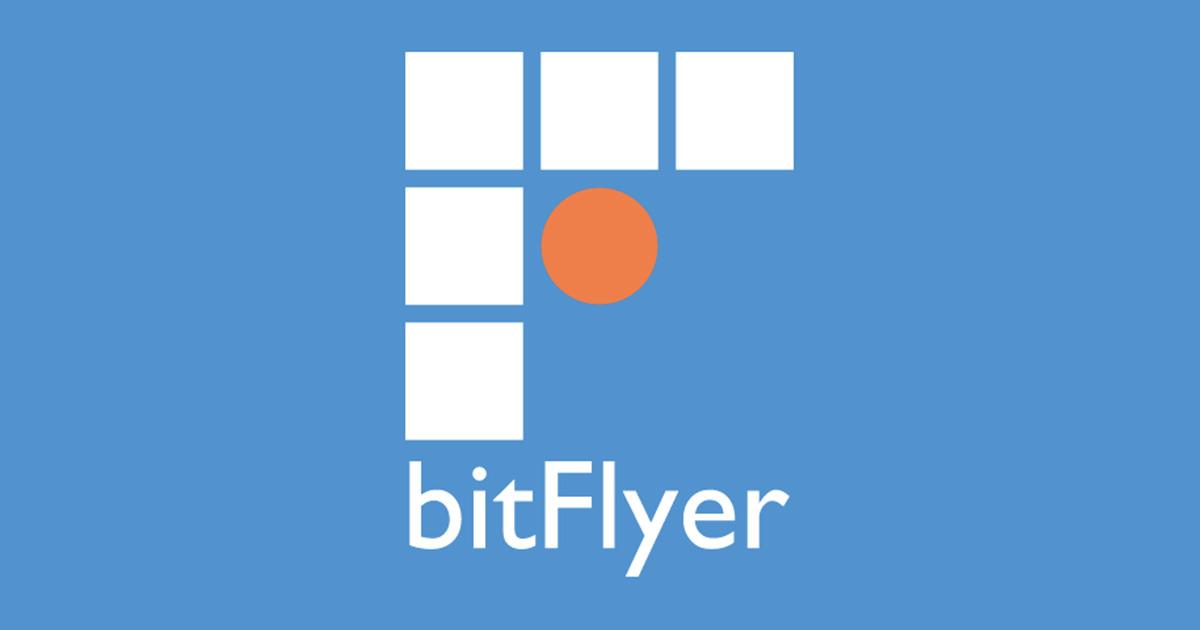 bitFlyerの「ビットコインをもら...