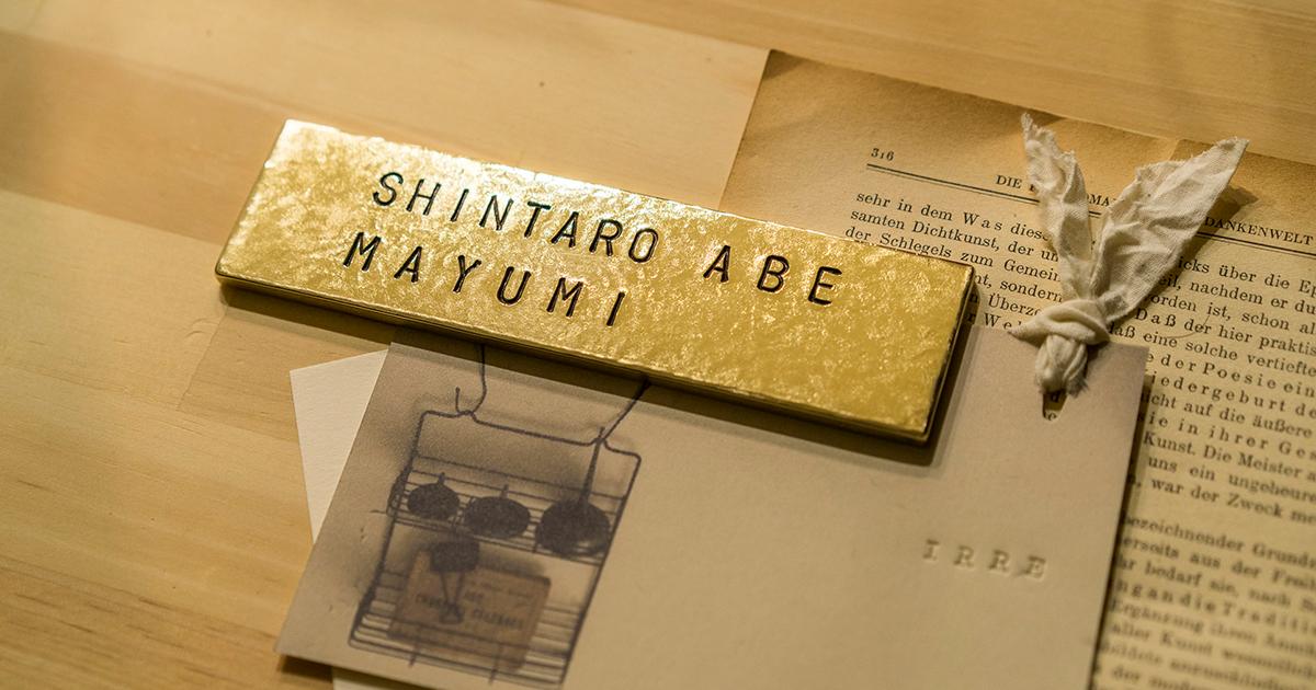 IRREで作った真鍮サインプレートを表札にしたら家の高級感がすごい