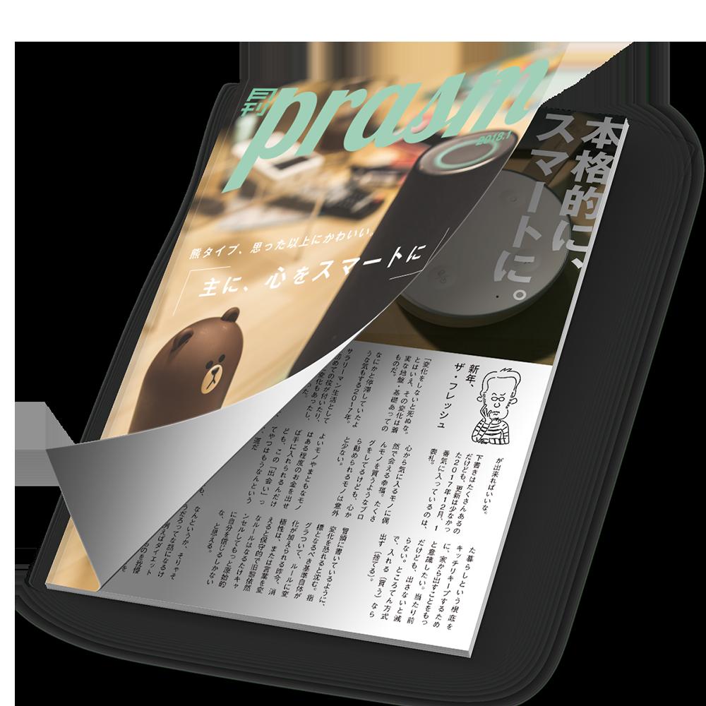 月刊「prasm」2018 1月号 – 主に、心をスマートに
