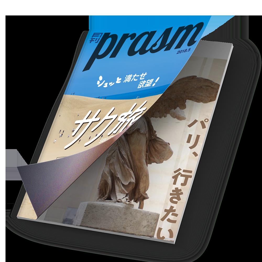 月刊 prasm 5月号『サク旅』