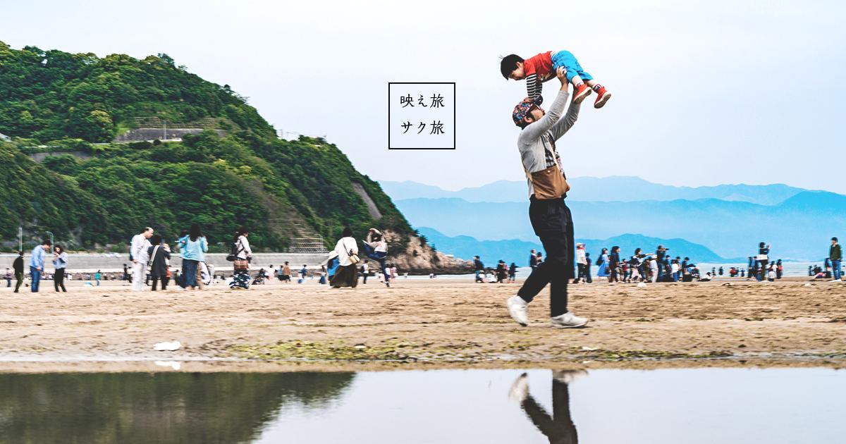 香川県の荘内半島で映え倒すッ!写真欲を満たす日帰りサク旅