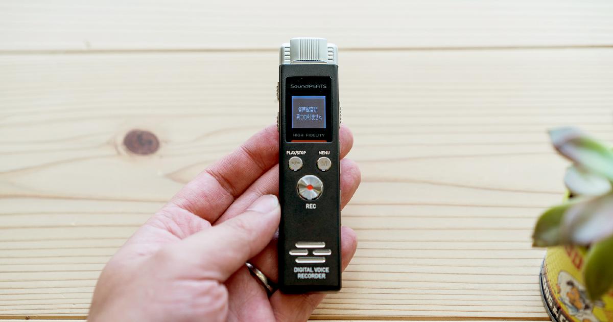 単機能・高音質なICレコーダーで音声ブログに機動性を!「SoundPEATS Nano6」【PR】
