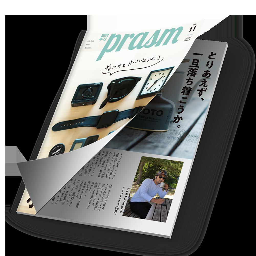 月刊 prasm 7月号「便利さは超弩級!小さいモノ特集」