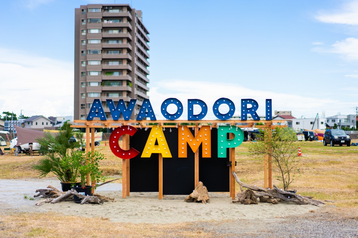 AWAODORI CAMP
